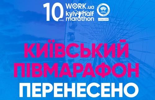 Київський напівмарафон через коронавірус перенесли на півроку
