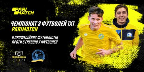 Чемпионат по футволею в Х-Парке: день Копакабаны в Киеве