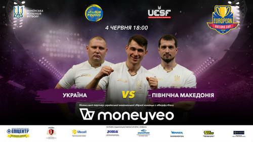 Киберфутбол. Украина – Северная Македония. Смотреть онлайн. LIVE трансляция