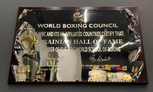 Зал славы украинского бокса получил награду от WBC