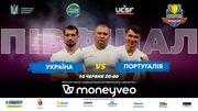 Кіберфутбол. Україна – Португалія. Дивитися онлайн. LIVE трансляція