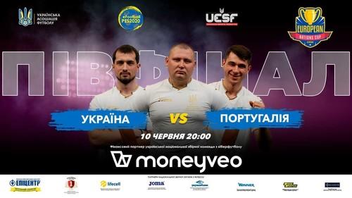 Киберфутбол. Украина – Португалия. Смотреть онлайн. LIVE трансляция