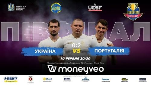 Сборная Украины по киберфутболу уступила в полуфинале European Nations Cup