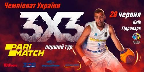 Стартует чемпионат Украины по баскетболу 3х3, а также Суперлига 3х3