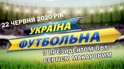 Украина футбольная: возобновление соревнований и анонс 20-го тура