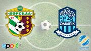 Ворскла – Олимпик – 0:0. Текстовая трансляция матча