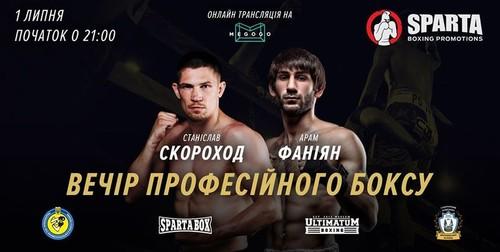 Где смотреть онлайн шоу бокса в Киеве: Шевадзуцкий, Скороход, Фаниян