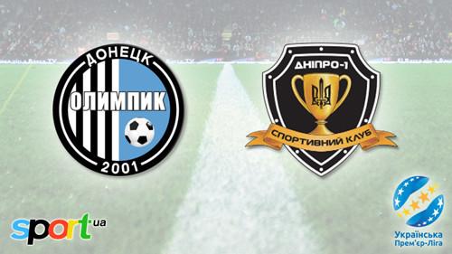 Где смотреть онлайн матч чемпионата Украины Олимпик – Днепр-1