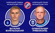 Буяльський - найкращий гравець місяця в УПЛ, Рябоконь - найкращий тренер