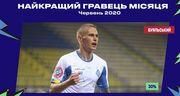 Буяльський - найкращий гравець Динамо в червні