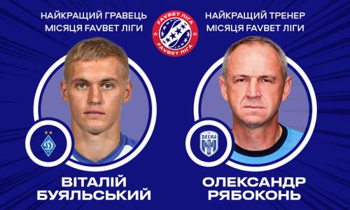 Буяльский - лучший игрок месяца в УПЛ, Рябоконь - лучший тренер