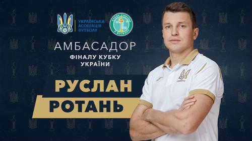 РОТАНЬ: «Приятно, что амбасадором финала Кубка Украины избрали меня»