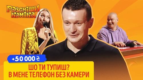 ВИДЕО. Федецкий рассмешил комиков и выиграл 50 тысяч грн