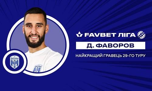 Денис Фаворов – Игрок тура в УПЛ, Рябоконь – лучший тренер