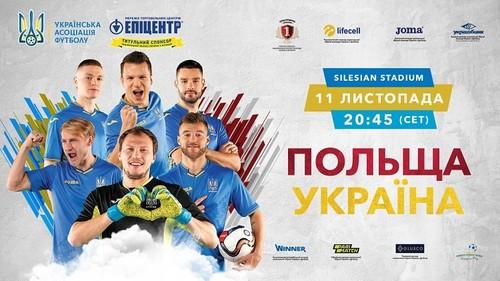 ОФІЦІЙНО. Призначено нову дату матчу Польща - Україна
