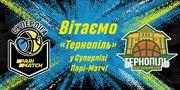 ОФИЦИАЛЬНО. БК Тернополь приняли в Суперлигу. В чемпионате 10 команд