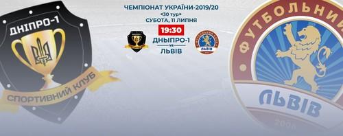 Днепр-1 – Львов. Смотреть онлайн. LIVE трансляция