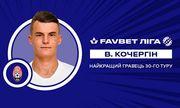 Кочергін - найкращий гравець 30-го туру в УПЛ, Скрипник - найкращий тренер