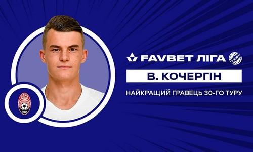 Кочергин – лучший игрок 30-го тура в УПЛ, Скрипник – лучший тренер