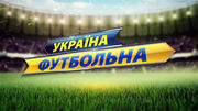 Україна футбольна: Інгулець не без скандалу набирає три очки
