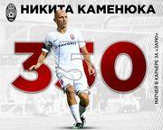 Каменюка сыграл 350-й матч за Зарю