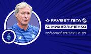 Олексій Михайличенко - найкращий тренер 31-го туру Прем'єр-ліги
