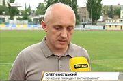 Олег СОБУЦЬКИЙ: «Може бути, цього суддю в ресторані або в дорозі побили»