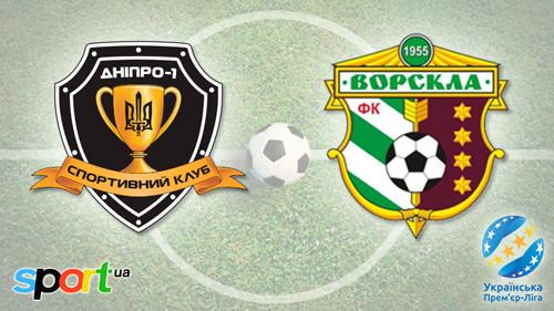 Днепр-1 – Ворскла – 3:0. Текстовая трансляция матча
