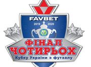 Фінал чотирьох Кубка України з футзалу пройде в Запоріжжі