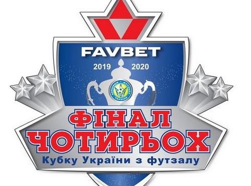 Финал четырех Кубка Украины по футзалу пройдет в Запорожье