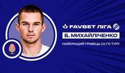 Михайличенко - лучший игрок, Скрипник - лучший тренер тура УПЛ