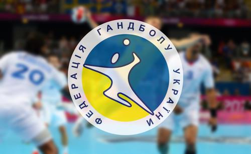 Чемпионат и Кубок Украины по гандболу остановлены из-за коронавируса