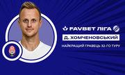 Дмитрий Хомченовский стал лучшим игроком 32-го тура УПЛ