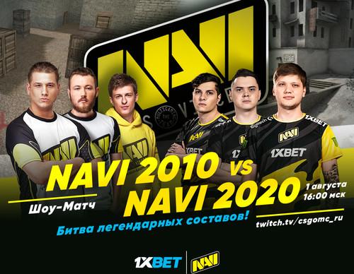 NAVI сыграют шоу-матч с легендарным составом 2010 года