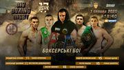 Бокс від Усика: Сіренко, Вихрист та інші. Де дивитися онлайн шоу в Києві
