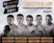 Бокс від Усика: Сіренко, Вихрист та інші. Дивитися онлайн. LIVE трансляція