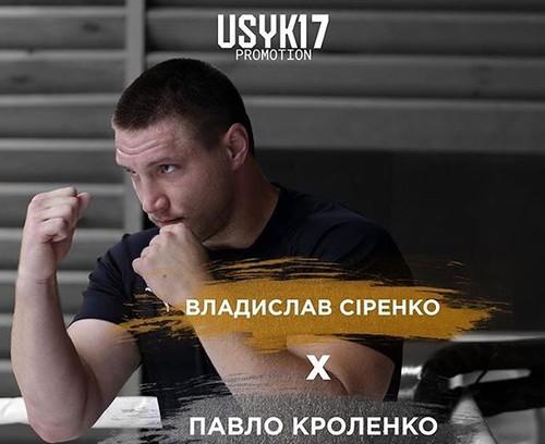 Владислав Сіренко – Павло Кроленко. Прогноз і анонс на бій