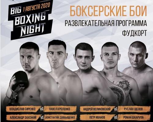 Бокс от Усика: Сиренко, Выхрист и другие. Смотреть онлайн. LIVE трансляция