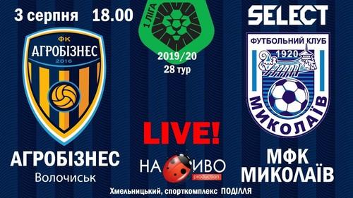 Агробізнес – Миколаїв. Дивитися онлайн. LIVE трансляція