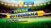 Україна футбольна: Інгулець повертається на першу сходинку