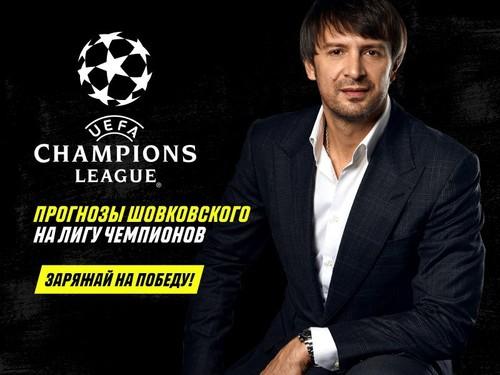 Кто выйдет в четвертьфинал Лиги чемпионов. Прогноз Александра Шовковского