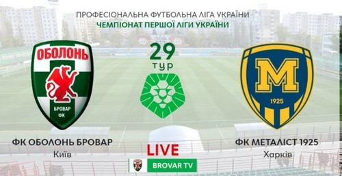 Де дивитися онлайн матч Першої ліги Оболонь-Бровар - Металіст-1925