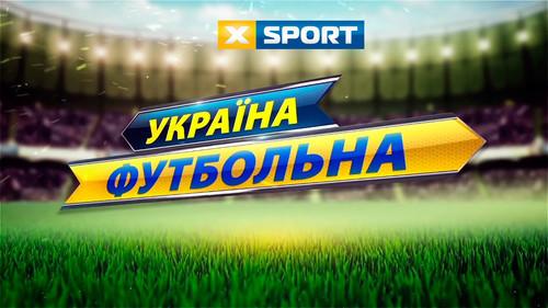 Україна футбольна. Перед фінішем