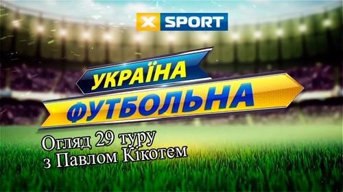 Україна футбольна: огляд 29-го туру Першої ліги