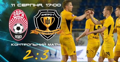 Заря - Днепр-1 - 2:3. Видео голов и обзор матча