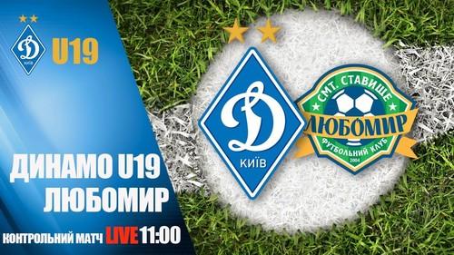 Динамо Київ U-19 – Любомир. Дивитися онлайн. LIVE трансляція