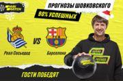 Прогноз Александра Шовковского на Суперкубок Испании