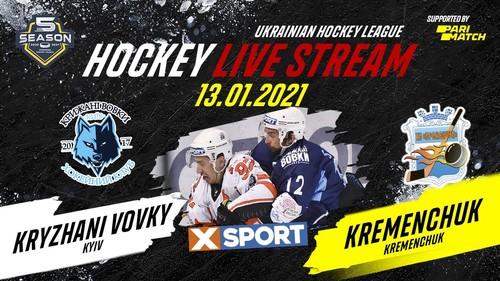 Ледяные Волки – Кременчук. Смотреть онлайн. LIVE трансляция