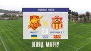 Інгулець – Македонія ГП – 2:0. Відео голів та огляд матчу