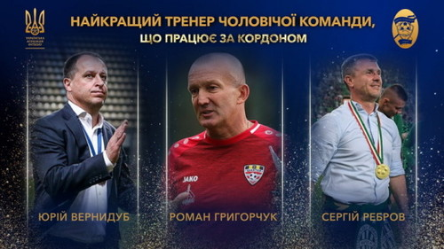 Вернидуб, Ребров и Григорчук. УАФ назовет лучшего тренера в зарубежной лиге